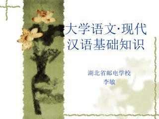 大学语文 · 现代汉语基础知识