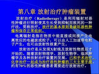 第八章 放射治疗肿瘤装置