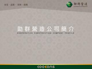 助群營造公司簡介 COOPERATIVE CONSTRUCTION COMPANY PROFILE