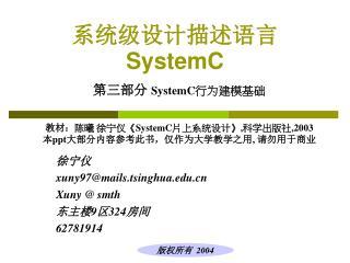 系统级设计描述语言 SystemC