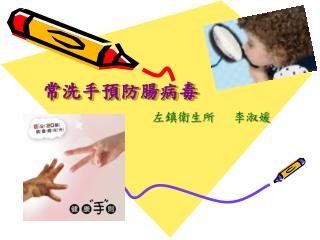 常洗手預防腸病毒