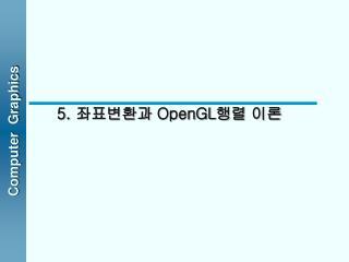 5. 좌표변환과 OpenGL 행렬 이론