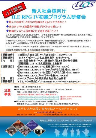 新人に独学でしか RPG の勉強をさせることができない! 東京まで行くと講習費や経費が多くかかり厳しい! 地場のシステム技術者との交流を促進したい!