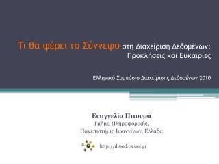 Ευαγγελία Πιτουρά Τμήμα Πληροφορικής, Πανεπιστήμιο Ιωαννίνων, Ελλάδα dmod.cs.uoi.gr