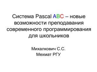 Михалкович С.С. Мехмат РГУ
