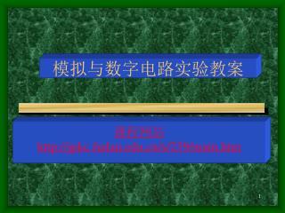 课程网站 jpkc.fudan/s/239/main.htm