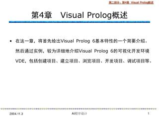 第 4 章    Visual Prolog 概述