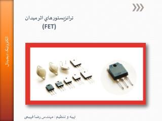 ترانزيستورهاي اثر ميدان (FET)