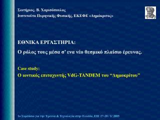 Σωτήριος. Β. Χαρισόπουλος Ινστιτούτο Πυρηνικής Φυσικής, ΕΚΕΦΕ «Δημόκριτος»