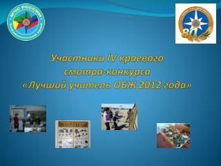 Участники IV краевого смотра-конкурса «Лучший учитель ОБЖ 2012 года»