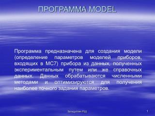ПРОГРАММА MODEL