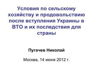 Пугачев Николай Москва, 14 июня 2012 г.