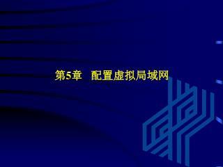 第 5 章 配置虚拟局域网