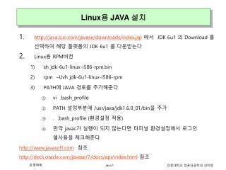 Linux 용 JAVA 설치