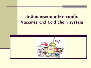 วัคซีนและระบบลูกโซ่ความเย็น Vaccines and Cold chain system
