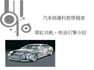 單缸共軌、柴油引擎介紹