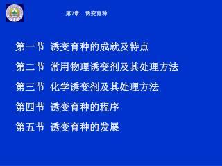 第一节 诱变育种的成就及特点 第二节 常用物理诱变剂及其处理方法 第三节 化学诱变剂及其处理方法 第四节 诱变育种的程序 第五节 诱变育种的发展