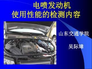 电喷发动机 使用性能的检测内容 山东交通学院 吴际璋