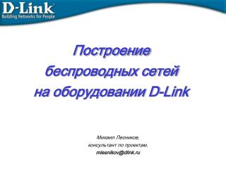 Построение беспроводных сетей на оборудовании D-Link