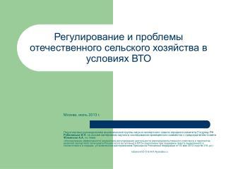 Регулирование и проблемы отечественного сельского хозяйства в условиях ВТО