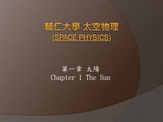 輔仁大學 太空物理 ( Space Physics )