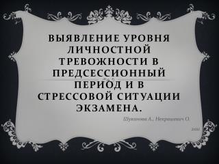Шуканова А., Некрашевич О.