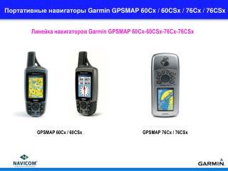 Портативные навигаторы Garmin GPSMAP 60Cx / 60CSx / 76Cx / 76CSx