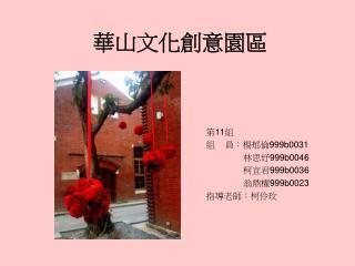 華山文化創意園區