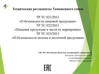 ГБУ РО «Ростовская областная ветеринарная лаборатория» Докладчик : руководитель органа