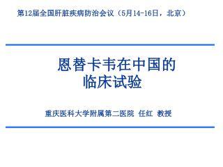 恩替卡韦在中国的 临床试验