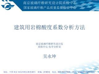 建筑用岩棉酸度系数分析方法 南京玻璃纤维研究设计院 质检中心 化学分析室 吴永坤