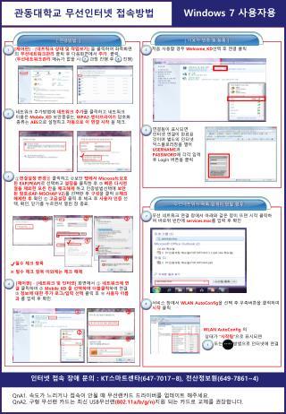 [ 제어판 ] - [ 네트워크 상태 및 작업보기 ] 을 클릭하여 좌측화면의 무선네트워크관리 클릭 후 다음화면에서 추가 클릭 .