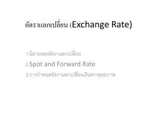 อัตราแลกเปลี่ยน ( Exchange Rate)