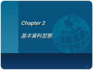 Chapter 2 基本資料型態