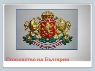 Стопанство на България