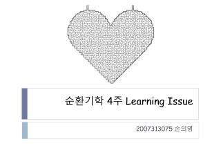순환기학 4 주 Learning Issue