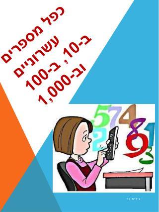 כפל מספרים עשרוניים ב-10, ב-100 וב-1,000