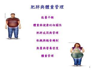 肥胖與體重管理