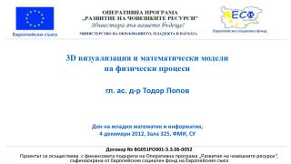 Договор № BG 051 PO 001-3.3.06-0052