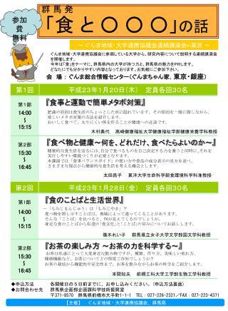 ~ ぐんま地域・大学連携協議会連続講演会 in 東京 ~