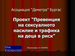 "Асоциация ""Деметра"" Бургас"
