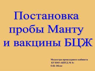 Медсестра процедурного кабинета КУЗОО «КПТД № 4» О.В. Облог