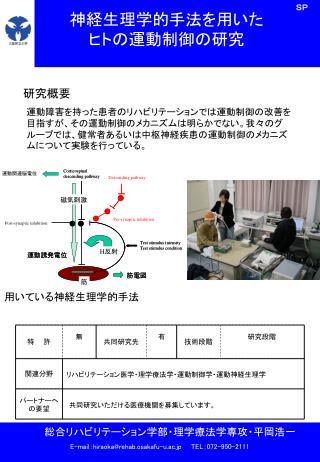 総合リハビリテーション学部・理学療法学専攻・平岡浩一 E-mail : hiraoka@rehab.osakafu-u.ac.jp TEL : 072-950-2111