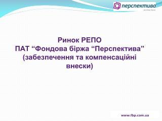"""Ринок РЕПО ПАТ """"Фондова біржа """"Перспектива"""" (забезпечення та компенсаційні внески)"""