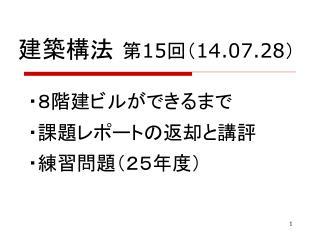 建築構法 第 15 回( 14.07.28 )