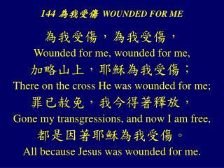 144 為我受傷 WOUNDED FOR ME