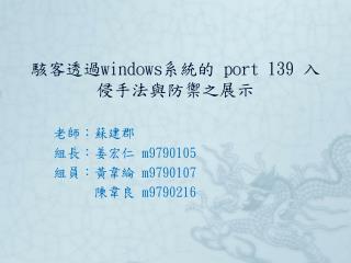 駭客透過 windows 系統的 port 139 入侵手法與防禦之展示