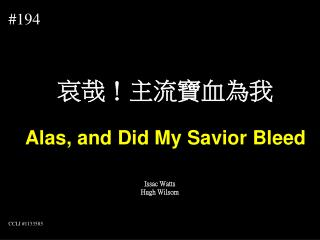 哀哉!主流寶血為我 Alas, and Did My Savior Bleed