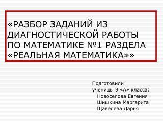 «РАЗБОР ЗАДАНИЙ ИЗ ДИАГНОСТИЧЕСКОЙ РАБОТЫ ПО МАТЕМАТИКЕ №1 РАЗДЕЛА «РЕАЛЬНАЯ МАТЕМАТИКА»»