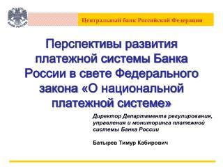 Директор Департамента регулирования, управления и мониторинга платежной системы Банка России
